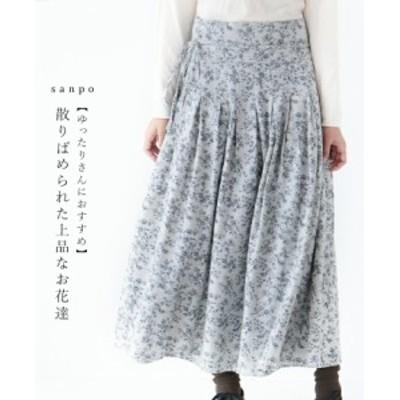 送料無料 散りばめられた 上品 な お花 スカート cawaii sanpo レディース ファッション  冬新作 カジュアル ナチュラル花柄 柄 ゆったり