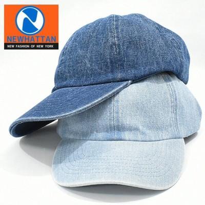newhattan ニューハッタン ウォッシュ加工 ローキャップ デニム ベースボールキャップ メンズ レディース ユニセックス キャップ 帽子 1155