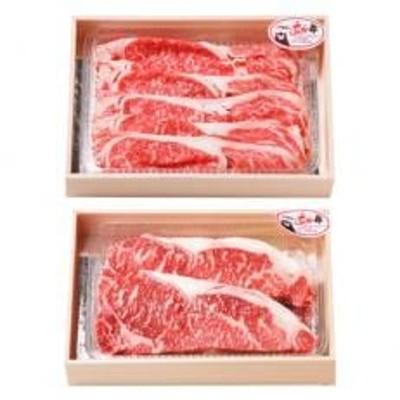 【ASOのあか牛】ロースステーキ&肩ロースすき焼き用のセット※計約800g