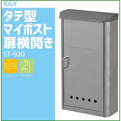 KGY タテ型マイポスト 扉横開き ST-920 b03