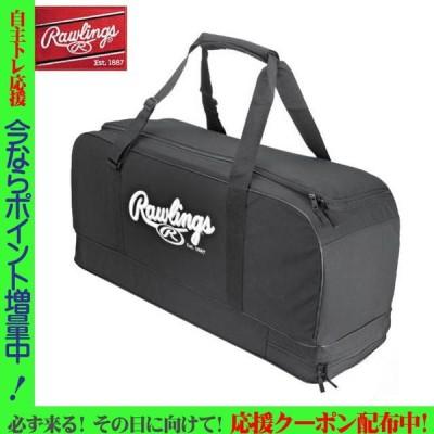 野球 Rawlings ローリングス 一般 チームバッグ ヘルメット キャッチャー防具 バット等 ケース 約85L ブラック last_bb  bb-40