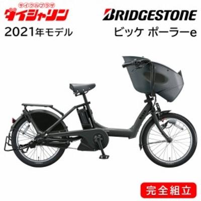 配送も店頭受取も可 電動自転車 ブリヂストン 電動アシスト自転車 2021年 ビッケ ポーラー e 20インチ 3段変速ギア BP0C40 E.XBKダークグ