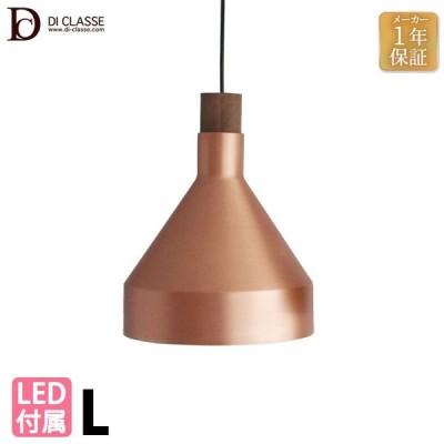ディクラッセ DI CLASSE LEDカミーノ L bz ブロンズ LP3116BZ | 照明 電気 ライト スタイリッシュ おしゃれ