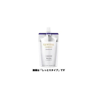 資生堂 リバイタル エマルジョン レフィル 1・2 110ml(医薬部外品乳液)