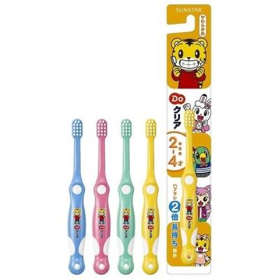サンスター しまじろうDOクリア 歯ブラシやわらかめ 幼児用 2〜4才