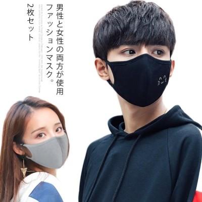 送料無料【2枚セット】 マスク 男女兼用 ファッションマスク 布マスク 洗える 通気性 インフルエンザ対策  ウィルス飛沫 予防対策 花粉対策 風邪 通勤 通