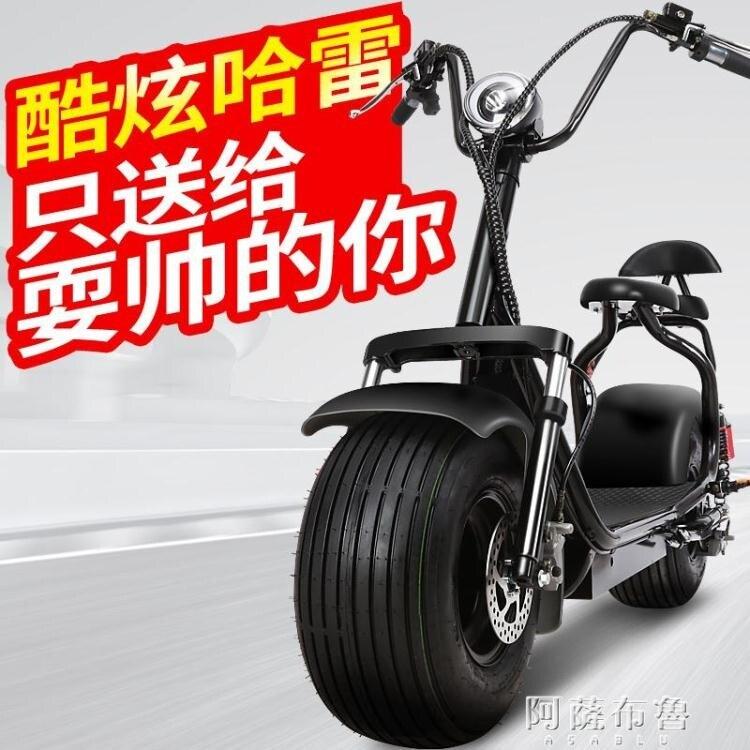 電動車 艾跑哈雷電動滑板車電瓶雙人新款摩托城市代步踏板車大寬輪胎男女