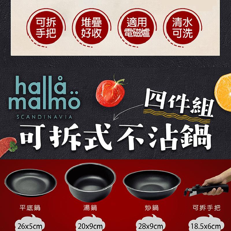 【halla malmo】可拆式把手不沾鍋四件組