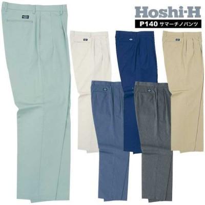 【ホシ服装 サマーチノパンツP140】【hoshi-P140】【春夏】【メンズ レディース】【作業服】【制服】【ユニフォーム】