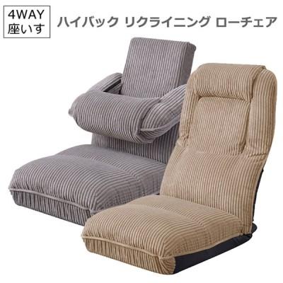 座椅子 座いす おしゃれ ローチェア ハイバック リクライニング ゲーミング 座イス