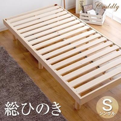 ベッド 総ひのき造り すのこベッド フレームのみ シングルベッド  3段階高さ調節 ひのき フレームのみ 北欧 檜 すのこ シングル ベッド