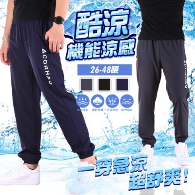 CS衣舖 冰絲涼感 輕量 彈力運動束口褲