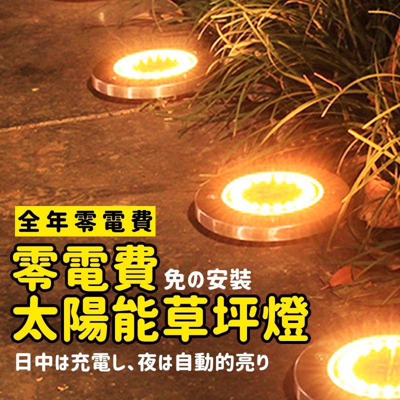 零電費太陽能草坪燈