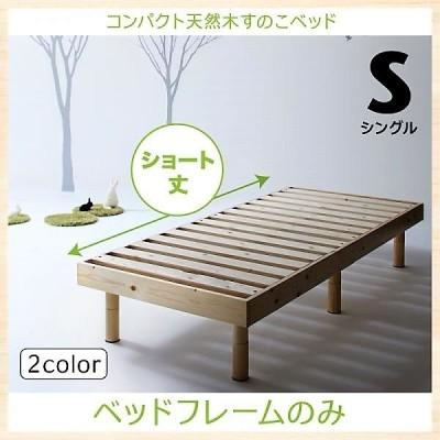 ベッドフレームのみ シングル コンパクト天然木すのこベッド ショート丈