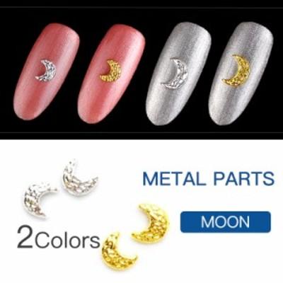 単品 メタルパーツ 月 ムーン moon 2サイズ 海 夏 合金 星3D ハート  ゴールド ネイルパーツ スタッズ ネイル用品 GOLD アート デコ素材