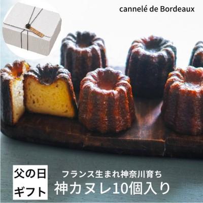 父の日ギフト 神カヌレ カヌレ 10個 冷凍 自家製 スイーツ ケーキ 洋菓子 焼き菓子