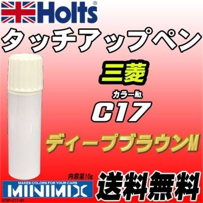 タッチアップペン 三菱 C17 ディープブラウンM Holts MINIMIX