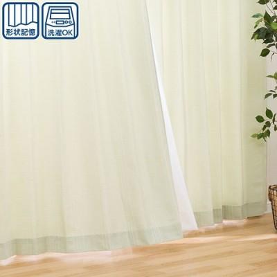 (1枚入り)既製カーテン(シャーベット イエローグリーン 100X178X1) ニトリ 『玄関先迄納品』
