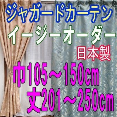 日本製ジャガードカーテン グレイス 巾150cm×丈201〜250cm 1枚入り(イージーオーダー)