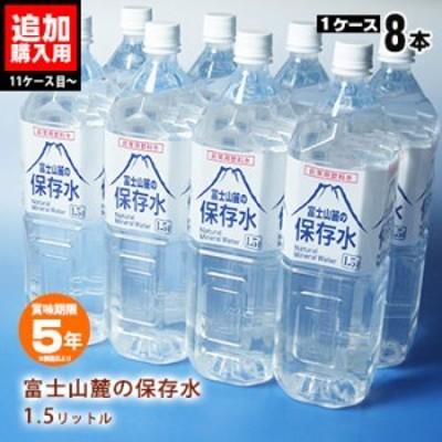 【10箱以上追加分ご購入専用ページ】富士山麓の保存水 1.5リットル×8本【1ケース】