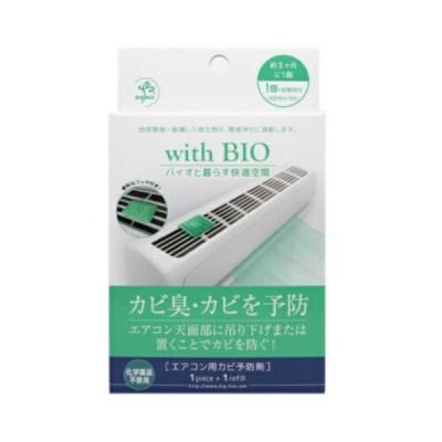 【メール便送料無料】 with BIO エアコン用カビ予防剤(2コ入) 1個