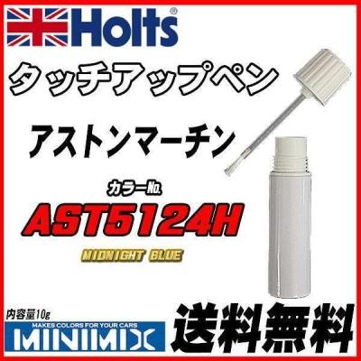 タッチアップペン アストンマーチン AST5124H MIDNIGHT BLUE Holts MINIMIX