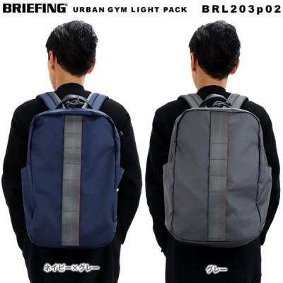 ブリーフィング BRIEFING URBAN GYM LIGHT PACK リュックサック バッグパック BRL203P02 レディース メンズ