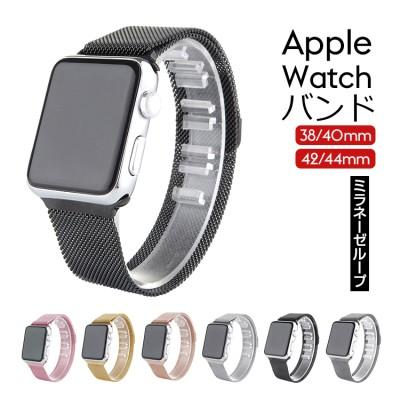 Apple Watch 6 SE バンド アップルウォッチ ベルト ステンレス ミラネーゼループ series 6 5 4 3 2 シリーズ マグネット 44mm 42mm 40mm 38mm