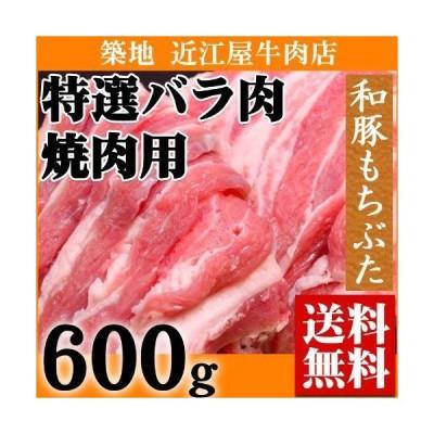『近江屋牛肉店 和豚もちぶた バラ肉 4?5mm厚カット 600g (焼肉・生姜焼き用)』
