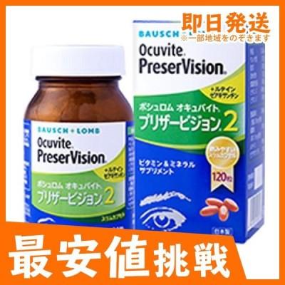 サプリメント ビタミン ミネラル ルテイン 目 ボシュロム オキュバイト プリザービジョン2 90粒