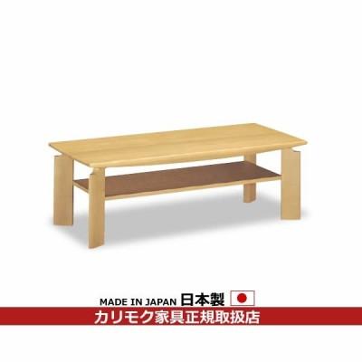 カリモク リビングテーブル/ テーブル(棚付き) 幅1200mm TU4410
