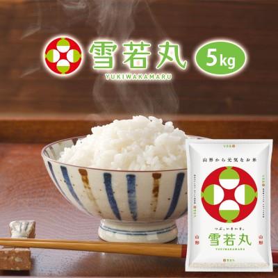 雪若丸 5kg 山形県産 一等米 (玄米・白米・無洗米) 精米方法選べます
