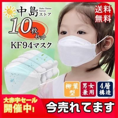 柳葉型 マスク 使い捨て 子供用 10枚 小さめ 立体構造 子ども 息しやすい KF94マスク 蒸れにくい 4層構造 立体 小さいサイズ 不織布 ホコリ