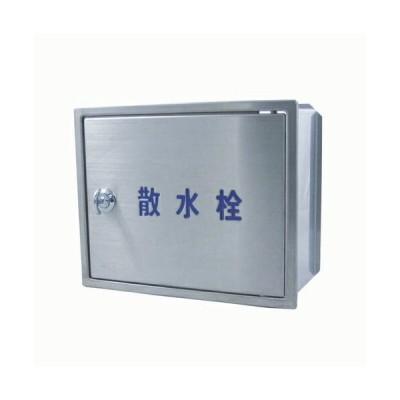 ミヤコ ステンレス散水栓ボックス 壁用 ハンドル付 SB25-15