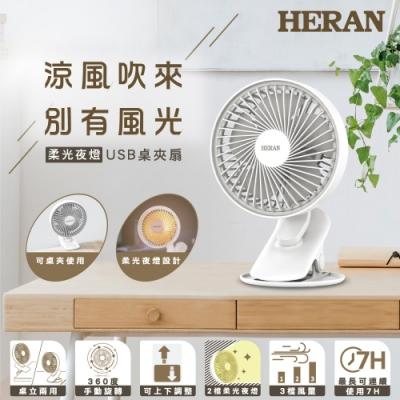 HERAN禾聯 柔光夜燈USB充電桌夾電風扇 HUF-71HP030