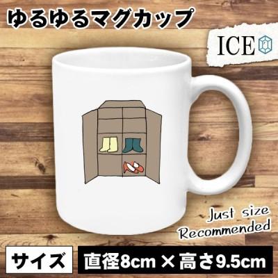 下駄箱 おもしろ マグカップ コップ 陶器 可愛い かわいい 白 シンプル かわいい カッコイイ シュール 面白い ジョーク ゆるい プレゼント プレゼント ギフト