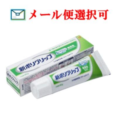 【メール便選択可】新ポリグリップ無添加 40g