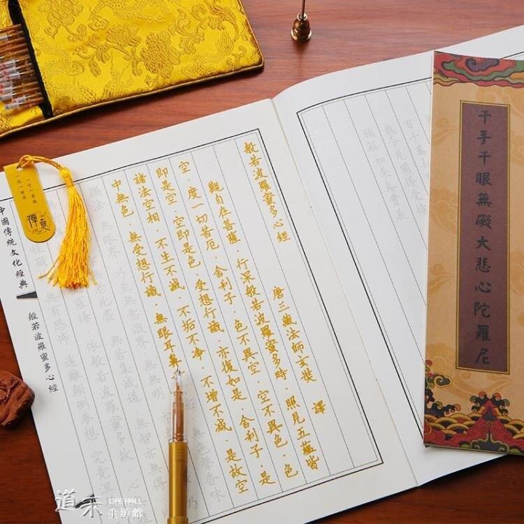 108遍心經抄經本手抄本佛經全套大悲咒抄經書套裝硬筆成人小楷入門臨摹鋼筆字帖  第一印象