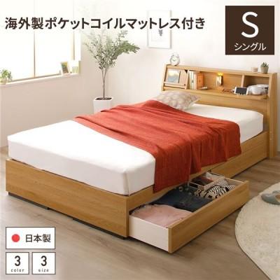 ベッド 日本製 収納付き 引き出し付き 木製 照明付き 棚付き 宮付き 『FRANDER』 フランダー シングル 海外製ポケットコイルマットレス付き ナチュラル