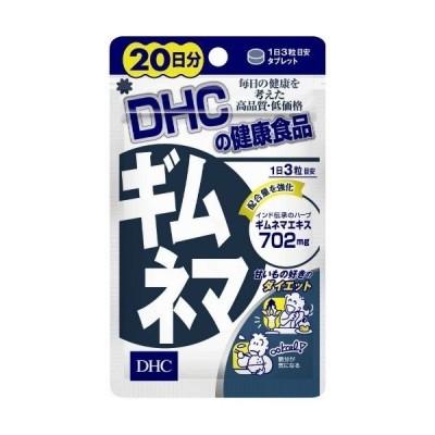 【あわせ買い2999円以上で送料無料】DHC ギムネマ 20日分 60粒入