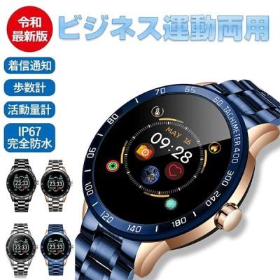 スマートウォッチ Bluetooth5.0 ビジネス運動両用 メンズ 腕時計 レディース スマートブレスレット 多機能 ブレスレット心拍計 着信通知 IP67防水 GPS 歩数計