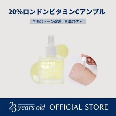 【23yearsold公式】20%ロンドンビタミンCアンプル 8ml / ビタミンケア / ビタミンC美容液 / 美容液