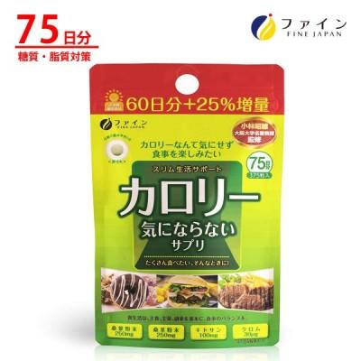 カロリー気にならない 大容量品 375粒(75日分) 桑葉粉末 250mg 桑茎粉末 250mg キトサン 配合 ダイエット ファイン