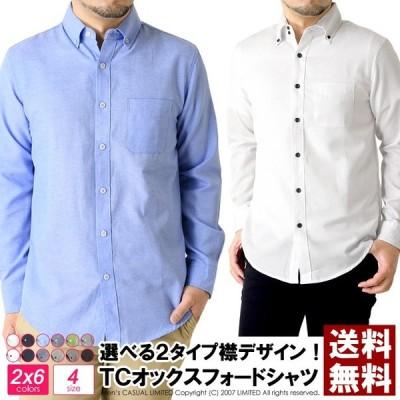 シャツ メンズ 長袖 ボタンダウンシャツ 白シャツ オックス 無地  ビジネス ワイシャツ バンドカラー デュエボットーニ r3g-0793 通販M15