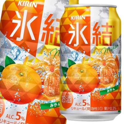 【送料無料】キリン 氷結 みかん350ml缶×1ケース(全24本)