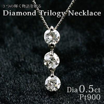 ネックレス ダイヤモンド0.5カラット トリロジー プラチナ(Pt900) ギフト プレゼント