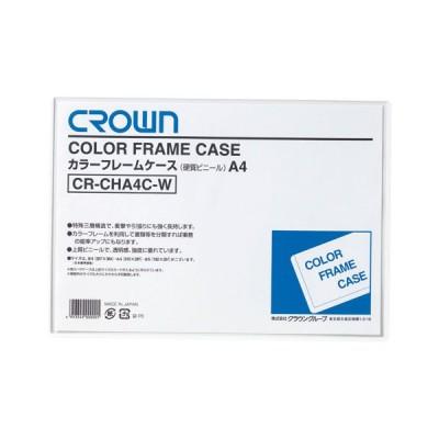 メール便発送 クラウン カラーフレームケース クリアケース A4 CR-CHA4C-W