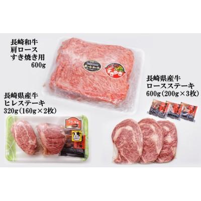 AF009【定期便】長崎和牛・長崎県産牛の食べ比べ 3回コース