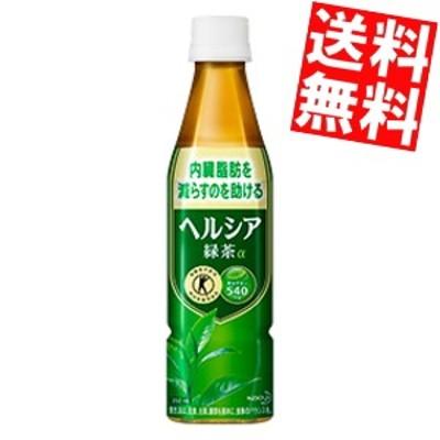 【送料無料】花王 ヘルシア緑茶 350mlペットボトル 24本入 [特保 トクホ 特定保健用食品][のしOK]big_dr