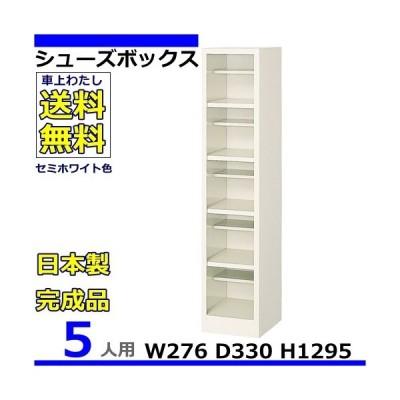 5人用シューズボックス 1列5段 W276×D330×H1295 オープンタイプ/下駄箱スチールロッカー/玄関収納セミホワイト色/法人様限定販売品